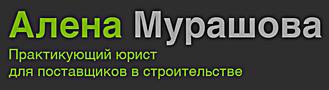 Юрист Алена Мурашова